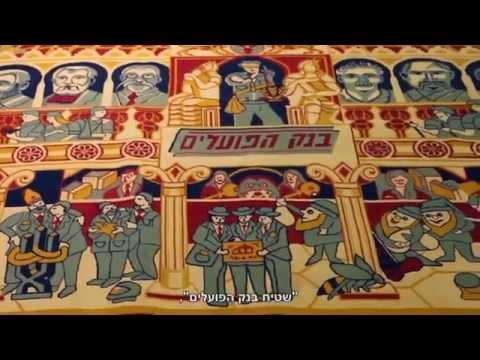 Ido Michaeli | Bank Hapoalim Carpet, 2013