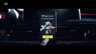 Яндекс.Навигатор — Сила путь укажет