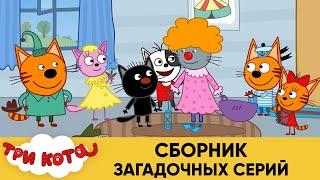 Три Кота | Сборник загадочных серий | Мультфильмы для детей 2021