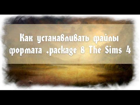 Как устанавливать файлы формата .package в The Sims 4