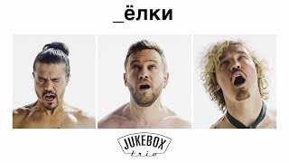 Смотреть клип Jukebox Trio - Ёлки