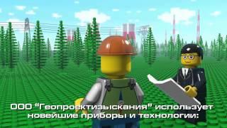 Геодезия -Лего(Геодезия -Лего., 2012-03-27T20:35:55.000Z)