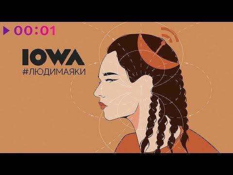IOWA - #людимаяки | Альбом | 2020