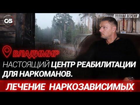 Настоящий центр реабилитации для наркоманов. Лечение наркозависимых во Владимире. Серия 1