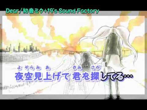 Dear【PV】ソロ歌詞 off【ニコカラ】【初音ミク】