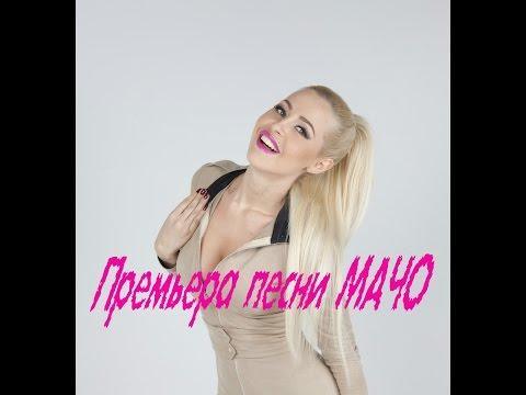Алена Валенсия Премьера песни