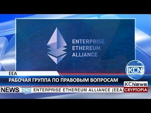 KCN Enterprise Ethereum Alliance EEA фокусируется на юридических вопросах