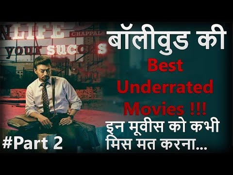 Bollywod Best Underrated Movies All Time (Part 2) In Hindi | Movies Addict |