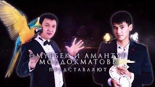 Уникальное шоу иллюзий в Бишкеке / 02.03.18 / НТС