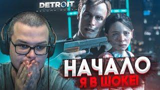 НАЧАЛО! МИР АНДРОИДОВ И ЛЮДЕЙ! Я В ШОКЕ ОТ ЭТОЙ ИГРЫ! (ПРОХОЖДЕНИЕ Detroit: Become Human #1)