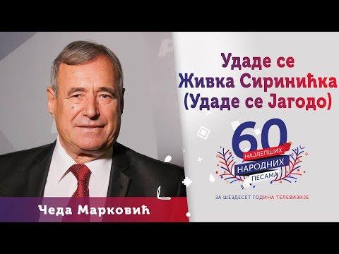 UDADE SE JAGODO (Živka Sirinićka) - Čeda Marković