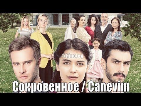 Сокровенное / Canevim 8 серия / турецкий сериал / на русском / обзор / анонс, сюжет, актёры