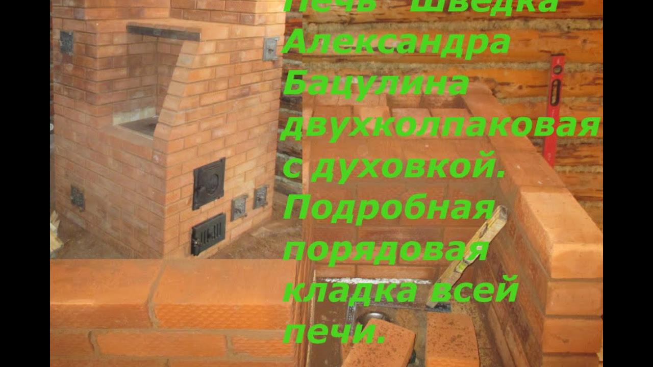 схема кладки старых печей с тремя колодцами