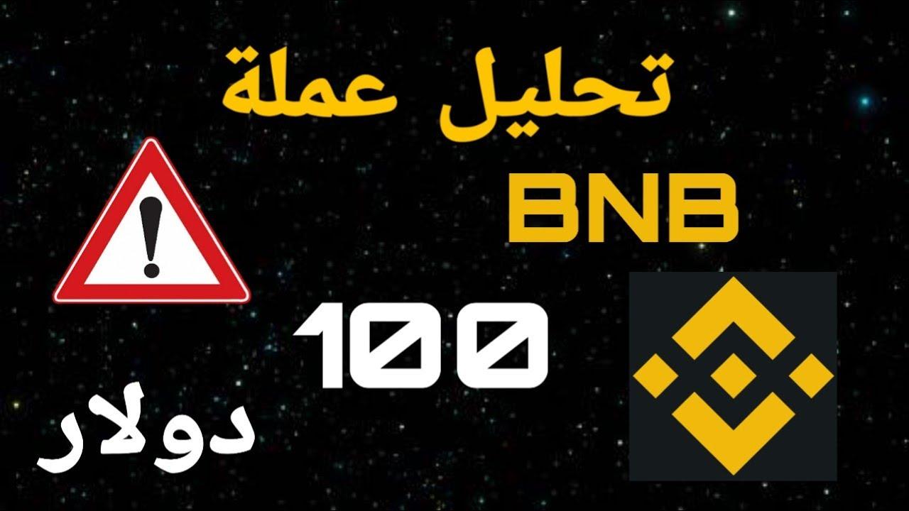 BINANCE COIN: هدف العملة 100 دولار