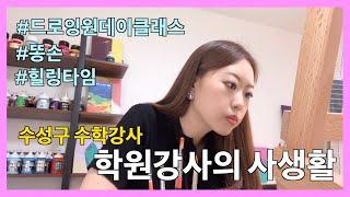 [Vlog]학원강사브이로그   학원강사의 사생활   취…