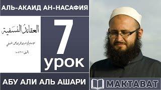 7/ аль-Акаид ан-Насафия / Абу Али аль Ашари