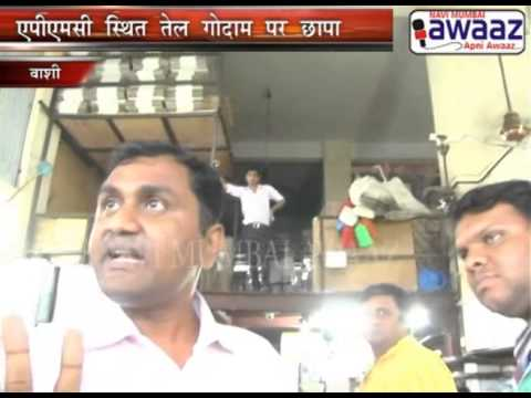 Navi Mumbai Awaaz - FDA Raid On Oil Trader