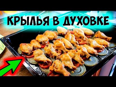 Рецепт крылышек барбекю в домашних условиях