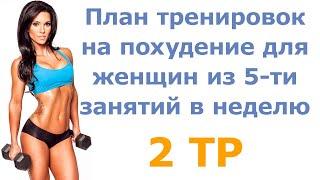 План тренировок на похудение для женщин из 5 ти занятий в неделю 2 тр