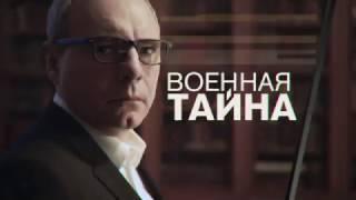 """""""Военная тайна"""" с 14 января на РЕН ТВ"""