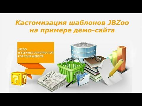Кастомизация шаблонов JBZoo на примере демо-сайта