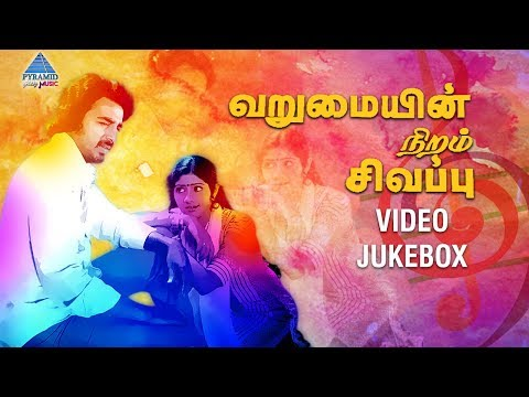 Varumayin Niram Sivappu Tamil Movie Songs | Video Jukebox | Kamal Haasan | Sridevi | MS Viswanathan