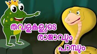 തവളകളുടെ രാജാവും പാമ്പും | Thavalakalude Rajavum Pambum | Frog King and the Snake |Malayalam Stories