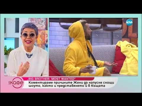 """Коментар на последните събития във Big Brother: Most wanted - """"На кафе"""" (13.11.2018)"""