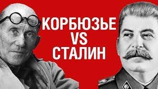 Москва с Перцем. Корбюзье против Сталина и Эйлин Грей
