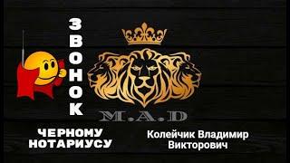 Черный нотариус, Колейчик Владимир Викторович