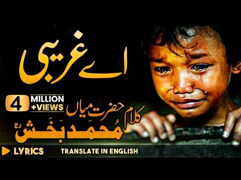 Kalaam Mian Muhammad Bakhsh | Saif ul malook | Best Punjabi Kalam | Rehmat Da Darya|Fsee Production
