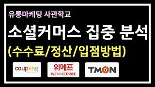 [온라인판매] 쿠팡/위메프/티몬 집중 분석(수수료/정산…