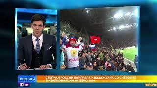Сборная России одержала первую победу в отборочном турнире к Евро 2020