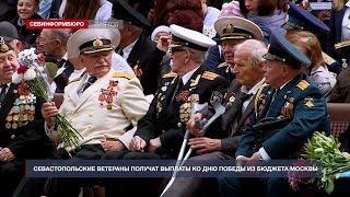 Севастопольские ветераны получат выплаты ко Дню Победы из бюджета Москвы