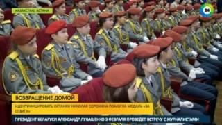 В Астану из Эстонии привезли останки красноармейца   МИР24