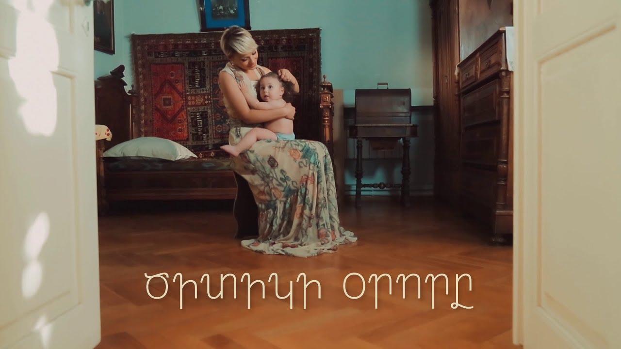 ARPI - Tzitiki Oror / Ծիտիկի օրորը