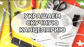 видео Скотч-украшения