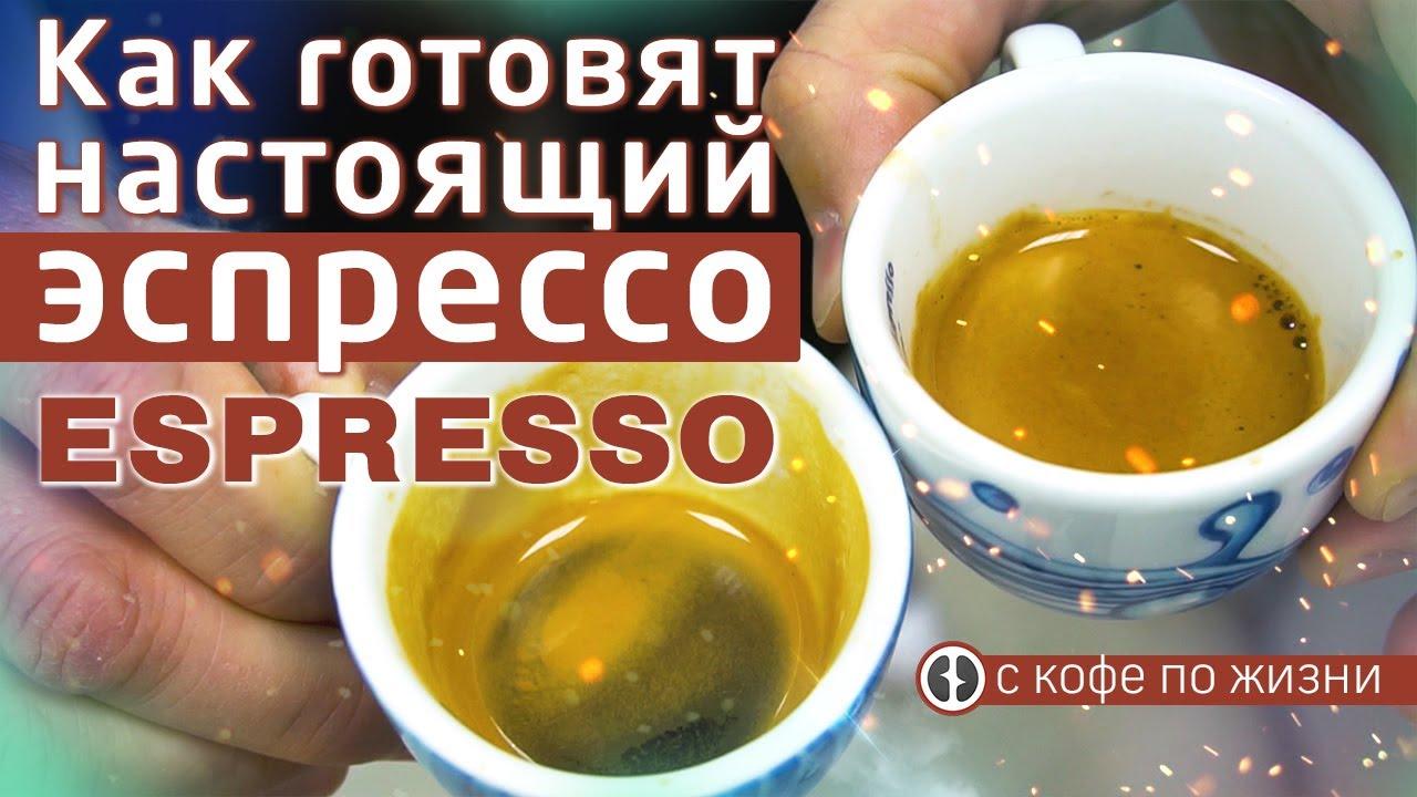Правильное приготовление эспрессо на профессиональной кофемашине || Рецепт кофе эспрессо от бариста