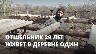 Россиянин 29 лет живет в деревне один