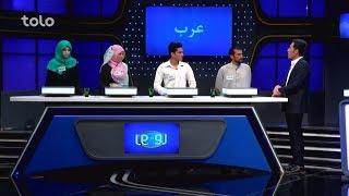 Ro Dar Ro (Family Feud) Mobashir VS Arab - Ep.98 / رو در رو - مبشر در مقابل عرب