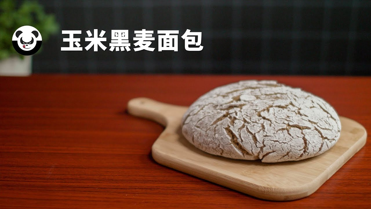 香甜软糯的葡萄牙玉米黑麦面包 | Broa de milho