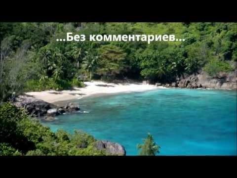 Сейшелы, путешевствие на пляж Anse Major-Jasmin ЧАСТЬ 2
