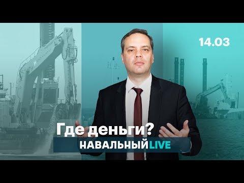 Зачем России «Северный