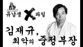 김재규, 최악의 중앙정보부장