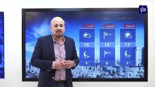 النشرة الجوية الأردنية من رؤيا 13-12-2018