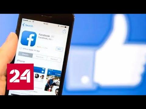 Осторожно, Facebook: подрядчики соцсети читают все посты пользователей // Вести.net