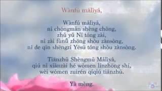 AVE MARÍA (Chino mandarín)/AVE MARIA (Chinês mandarim)/HAIL MARY (Mandarin Chinese)