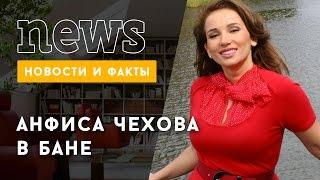 Анфиса Чехова показала фото в бане