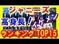 【ジャニーズ】「見上げればイケメン」スタイル抜群!高身長ランキングTOP15♥一番は誰!?【芸能トレンド大好きch】