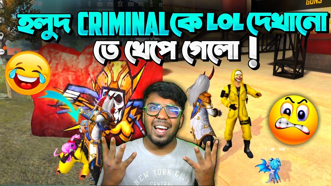 হলুদ Criminal করলো আমায় অপমান 😭 অপমানের প্রতিশোধ নিলাম 😡 1 VS 2 custom room || Garena Free Fire ||